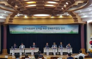 국회 환경현안 심포지엄